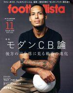 footballista(月刊誌)(2019年11月号)(雑誌)