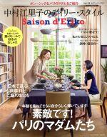 セゾン・ド・エリコ 中村江里子のデイリー・スタイル(FUSOSHA MOOK)(Vol.11)(単行本)