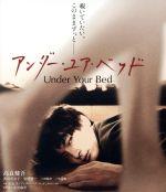 アンダー・ユア・ベッド(Blu-ray Disc)(BLU-RAY DISC)(DVD)