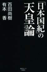 「日本国紀」の天皇論(産経セレクト)(新書)