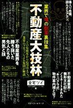 不動産大技林 業界で噂の劇薬裏技集(単行本)