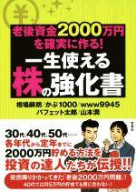 老後資金2000万円を確実に作る!一生使える株の強化書(単行本)