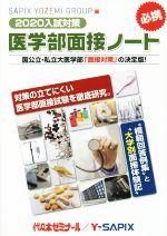医学部面接ノート(2020入試対策)(単行本)