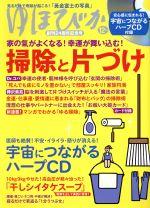 ゆほびか(月刊誌)(2019年12月号)(CD付)(雑誌)