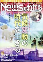 Newsがわかる(月刊誌)(2019年11月号)(雑誌)