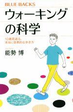 ウォーキングの科学 10歳若返る、本当に効果的な歩き方(ブルーバックス)(新書)