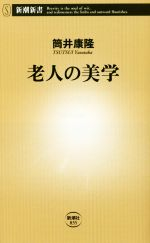 老人の美学(新潮新書)(新書)