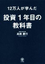 12万人が学んだ投資1年目の教科書(単行本)