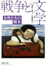 セレクション 戦争と文学 女性たちの戦争(集英社文庫ヘリテージシリーズ)(4)(文庫)