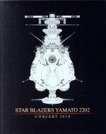 宇宙戦艦ヤマト2202 コンサート2019(特装限定版)(Blu-ray Disc)(三方背BOX、ブックレット、CD1枚付)(BLU-RAY DISC)(DVD)