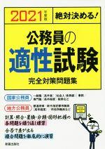 絶対決める!公務員の適性試験完全対策問題集(2021年度版)(単行本)
