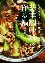 基本調味料で作る鍋 野菜たっぷり塩分控えめ簡単美味(単行本)