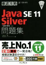 徹底攻略 Java SE 11 Silver 問題集 [1Z0-815]対応(単行本)