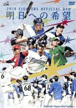 2019 FIGHTERS OFFICIAL DVD ~明日への希望~(通常)(DVD)