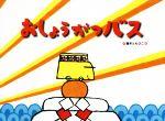 おしょうがつバス(チューリップえほんシリーズ)(児童書)
