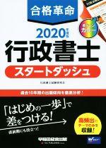合格革命 行政書士 スタートダッシュ(2020年度版)(単行本)