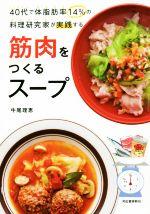 筋肉をつくるスープ 40代で体脂肪率14%の料理研究家が実践する(単行本)