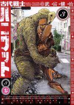 古代戦士ハニワット(3)(アクションC)(大人コミック)