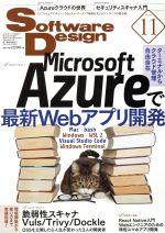 Software Design(月刊誌)(2019年11月号)(雑誌)