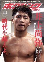 ボクシングマガジン(月刊誌)(No.633 2019年11月号)(雑誌)
