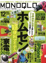 MONOQLO(月刊誌)(2019年12月号)(雑誌)