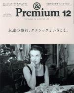 & Premium(月刊誌)(2019年12月号)(雑誌)