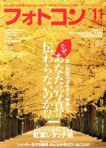 フォトコン(月刊誌)(2019年11月号)(雑誌)