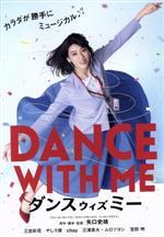ダンスウィズミー(通常)(DVD)