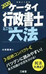 ケータイ行政書士ミニマム六法(2020)(単行本)