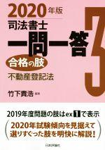 司法書士一問一答合格の肢 2020年版 不動産登記法(3)(単行本)