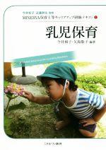 乳児保育(MINERVA保育士等キャリアアップ研修テキスト1)(単行本)