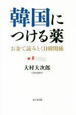 韓国につける薬 お金で読みとく日韓関係(単行本)