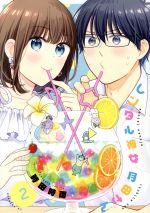 レンタル彼女月田さん(2)(モーニングKC)(大人コミック)