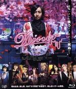 Diner ダイナー 通常版(Blu-ray Disc)(BLU-RAY DISC)(DVD)