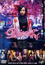 Diner ダイナー 通常版(通常)(DVD)