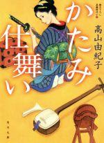 かたみ仕舞い(角川文庫)(文庫)