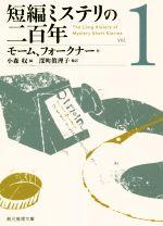 短編ミステリの二百年(創元推理文庫)(vol.1)(文庫)