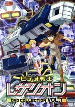 ビデオ戦士レザリオン DVD COLLECTION VOL.1(通常)(DVD)