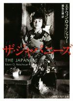 ザ・ジャパニーズ(角川ソフィア文庫)(文庫)