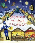 クリスマスマーケットのふしぎなよる(講談社の創作絵本)(児童書)