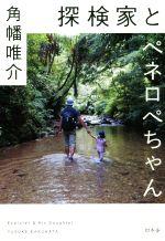 探検家とペネロペちゃん(単行本)