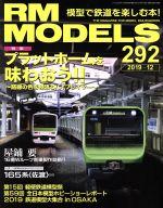 RM MODELS(月刊誌)(292 2019年12月号)(雑誌)