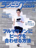 ランニングマガジンcourir(月刊誌)(No.203 2019年12月号)(雑誌)