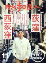 散歩の達人(月刊誌)(No.284 2019年11月号)(雑誌)