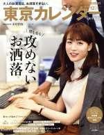 東京カレンダー(月刊誌)(no.221 2019年12月号)(雑誌)