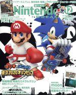 Nintendo DREAM(月刊誌)(Vol.308 2019年12月号)(雑誌)