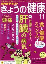 NHK きょうの健康(月刊誌)(11 2019)(雑誌)