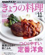 NHK きょうの料理(月刊誌)(11月号 2019)(雑誌)