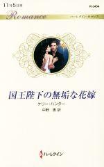 国王陛下の無垢な花嫁(ハーレクイン・ロマンス)(新書)