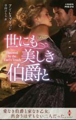 世にも美しき伯爵と(ハーレクイン・ヒストリカル・スペシャル)(新書)